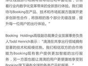 滴滴与Booking Holdings达成战略合作