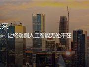 高通总裁谈发展战略 移动业务减半VR为王