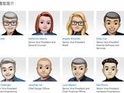 世界表情日:苹果官网高管头像换成Memoji
