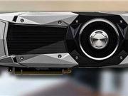 传NVIDIA新显卡将在四季度大规模上市