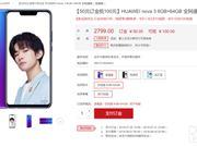 华为nova 3 6+64GB预售 押金翻倍好礼多