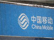 中国移动上半年营收3918元:4G用户达6.8亿