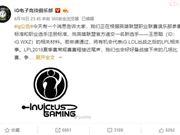 王思聪能够参加LPL比赛吗 英雄联盟官方给出了答案