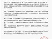 红芯发布致歉信:不应特别强调国产自主