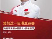 LOL亚运会中国队定妆照出炉,网友戏称香锅被P成外星人