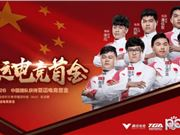 亚运会冠军总决赛中中国团队的对手是哪支队?