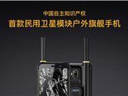 AGM X3极客版发布:无信号也能通话 14999元