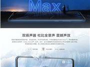 一图了解荣耀8X Max:90%+屏占比 9月5日发