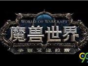 魔兽世界8.0锚草采集点在哪 魔兽世界8.0锚草采集点位置一览