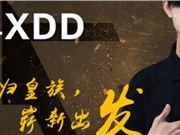 主播酒后怒锤XDD开挂猖獗,蓝洞告知平台主播开挂也不封?
