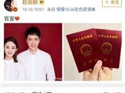 赵丽颖冯绍峰宣布结婚 微博再度奔溃!