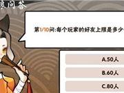 忍者必须死3游戏中老板娘问答答案是什么?题库及答案大全