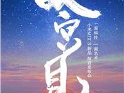小米MIX 3发布会场地官宣:10月25日故宫见