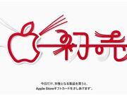 苹果 iPhone 8 便宜 日本