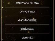 天猫 新品 手机 国产 华为 Mate 20 Pro iPhone XS Max