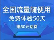 中国电信 全国流量宝卡 套餐
