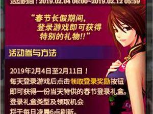 dnf2019春节 春节签到 奖励 贺新春欢聚阿拉德