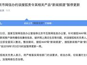 搜狐整改 搜狐新聞頻道停更 搜狐