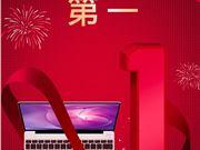 华为 MateBook 13 笔记本 天猫 京东 第一