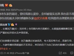 主播跳槽 刘杀鸡跳槽遭起诉原因是什么 刘杀鸡回应跳槽这么说 刘杀鸡跳槽遭起诉是怎么回事