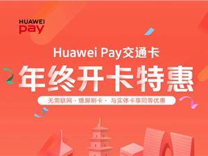 华为钱包 华为支付 huaweipay 华为交通卡
