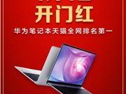 华为 华为笔记本 MateBook 13