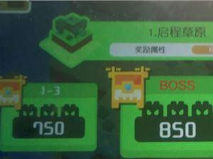 宝可梦探险寻宝 启程草原boss
