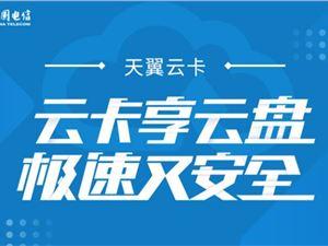 中国电信 天翼云卡 天翼云卡套餐 电信套餐