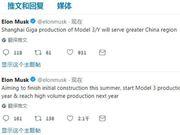 特斯拉上海工厂 马斯克 特斯拉 model3 特斯拉model3