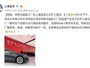 特斯拉超级工厂 特斯拉上海超级工厂 特斯拉上海工厂 特斯拉 特斯拉股价