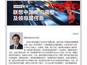 联想 联想架构调整 联想中国组织架构调整 联想中国