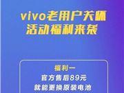 vivo 换电池 vivo手机