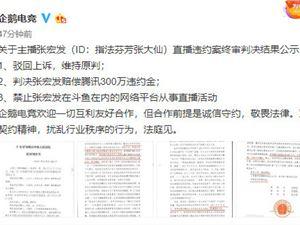 张大仙赔偿300万