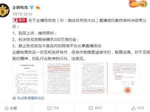 张大仙赔偿300万 张大仙 企鹅电竞