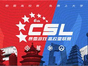 炉石传说 CSL 高校联赛