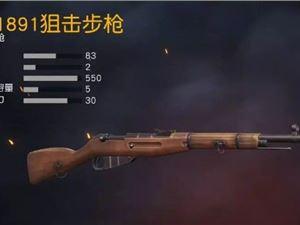 荒野行动 M1891 属性