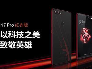 360手机 360N7pro 360N7pro配置 360手机价格