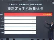 红米 雷军 Note 7
