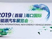 新能源汽车 互联网造车 车和家 理想智造 海口车展
