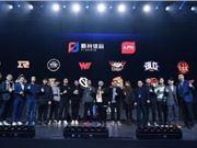 腾讯 英雄联盟 LPL夏季赛 LPL夏季总决赛落户上海