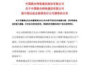 中国联通 联通500亿公司债券 联通公司债券 联通
