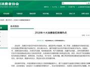 顺风车 顺风车安全问题 中国消费者协会 滴滴出行 滴滴顺风车