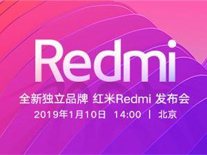 全新独立品牌红米Redmi新机发布会图文直播