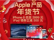 积极开展自救 ?#36824;鹖Phone 8官?#38477;?#20215; 起售价低至3999元