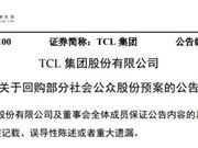 TCL集团 TCL
