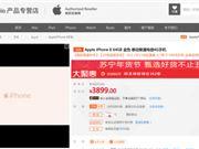 iPhone8降价 苹果降价 苹果iPhone降价