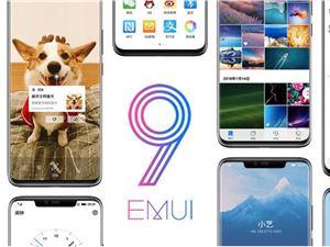 emui emui9.0 华为emui9.0 华为手机