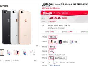 iPhone 苹果手机 iPhone降价 iPhone调价
