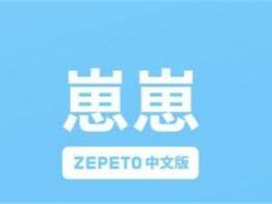 ZEPETO ZEPETO中文版 崽崽