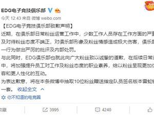 EDG向粉丝道歉